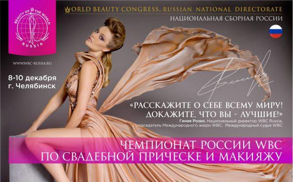 WBC Russia в Челябинске
