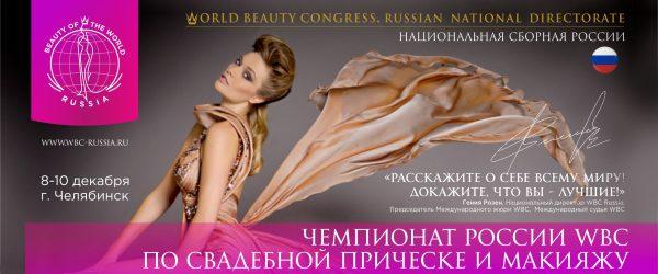 9 декабря, PARK CITY, Чемпионат WBC России